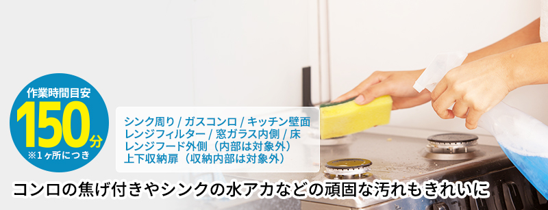 キッチン・台所クリーニング