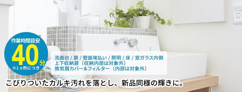 洗面所、洗面台クリーニング